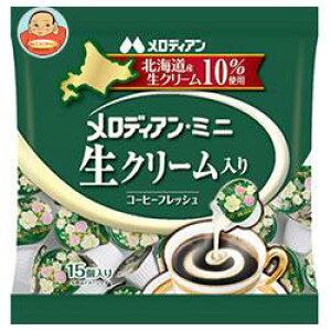 送料無料 メロディアン メロディアン・ミニ 生クリーム入りコーヒーフレッシュ 4.5ml×15個×20袋入 ※北海道・沖縄は別途送料が必要。