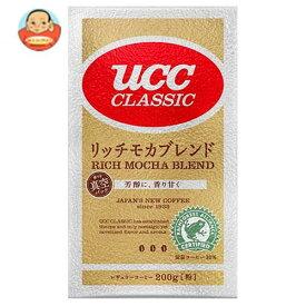 送料無料 【2ケースセット】UCC クラシック リッチモカブレンド(粉) 200g袋×24袋入×(2ケース) ※北海道・沖縄は別途送料が必要。