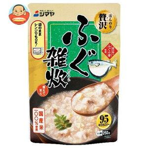 送料無料 シマヤ ほんのり贅沢 ふぐ雑炊 250g×10袋入 ※北海道・沖縄は別途送料が必要。