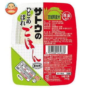送料無料 サトウ食品 サトウのごはん 宮城県産ひとめぼれ 200g×20個入 ※北海道・沖縄は別途送料が必要。