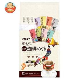 送料無料 UCC 旅カフェ ドリップコーヒー ご当地珈琲めぐり 12P×12(6×2)袋入 ※北海道・沖縄は別途送料が必要。
