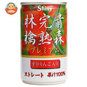 シャイニー 青森完熟林檎プレミアム 160g×24本 缶