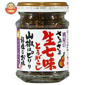 送料無料 桃屋 さあさあ生七味とうがらし 山椒はピリリ結構なお味 55g瓶×12個入 ※北海道・沖縄は別途送料が必要。