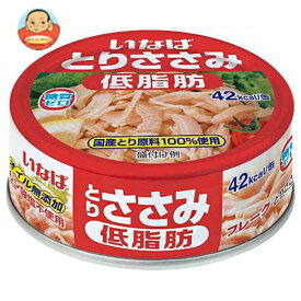 送料無料 いなば食品 とりささみフレーク低脂肪 70g缶×24個入 ※北海道・沖縄は別途送料が必要。
