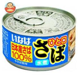 送料無料 いなば食品 ひと口さば 水煮 115g缶×24個入 ※北海道・沖縄は別途送料が必要。