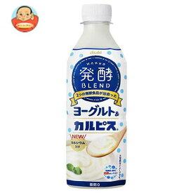 送料無料 アサヒ飲料 発酵BLEND ヨーグルト&カルピス 500mlペットボトル×24本入 ※北海道・沖縄は別途送料が必要。
