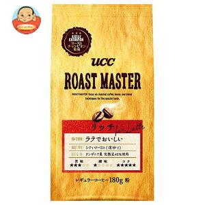 送料無料 UCC ROAST MASTER (ローストマスター) リッチ for LATTE 180g袋×12袋入 ※北海道・沖縄は別途送料が必要。