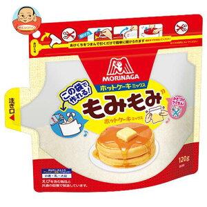 送料無料 森永製菓 もみもみホットケーキミックス 120g×16袋入 ※北海道・沖縄は別途送料が必要。