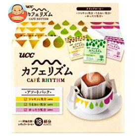 送料無料 UCC カフェリズム ドリップコーヒー アソートパック 18P×12袋入 ※北海道・沖縄は別途送料が必要。