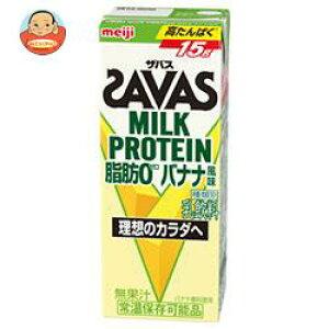送料無料 明治 (ザバス)ミルクプロテイン 脂肪ゼロ バナナ風味 200ml紙パック×24本入 ※北海道・沖縄は別途送料が必要。