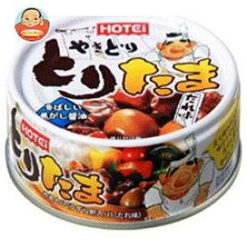 送料無料 ホテイフーズ とりたまたれ味 90g缶×24個入 ※北海道・沖縄は別途送料が必要。