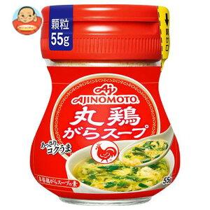 送料無料 【2ケースセット】味の素 丸鶏がらスープ 55g瓶×10個入×(2ケース) ※北海道・沖縄は別途送料が必要。