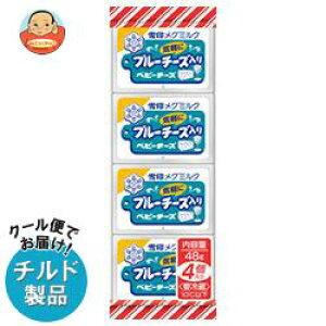 送料無料 【チルド(冷蔵)商品】雪印メグミルク ブルーチーズ入りベビーチーズ 48g(4個)×15個入 ※北海道・沖縄は別途送料が必要。