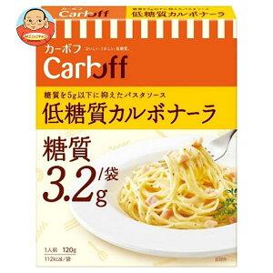 送料無料 はごろもフーズ CarbOFF(カーボフ) 低糖質 カルボナーラ 120g×5箱入 ※北海道・沖縄は別途送料が必要。