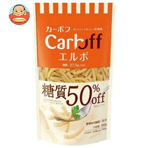 送料無料 はごろもフーズ CarbOFF(カーボフ) エルボ 100g×30袋入 ※北海道・沖縄は別途送料が必要。