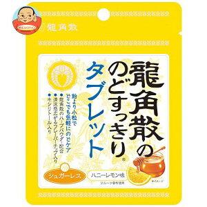 送料無料 【2ケースセット】龍角散 龍角散ののどすっきりタブレット ハニーレモン味 10.4g×10袋入×(2ケース) ※北海道・沖縄は別途送料が必要。