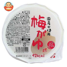 送料無料 聖食品 国産米使用 梅がゆ 250g×12個入 ※北海道・沖縄は別途送料が必要。