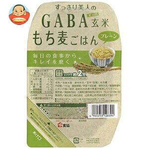 送料無料 【2ケースセット】食協 すっきり美人のGABA 玄米もち麦ごはん プレーン 150g×24個入×(2ケース) ※北海道・沖縄は別途送料が必要。
