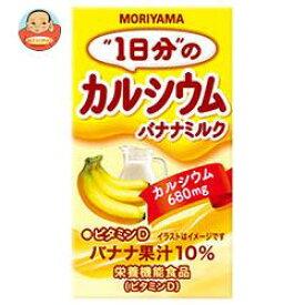 送料無料 守山乳業 1日分のカルシウム バナナミルク 125ml紙パック×24本入 ※北海道・沖縄は別途送料が必要。