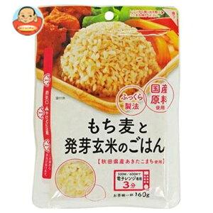 送料無料 大潟村あきたこまち生産者協会 ふっくら製法 もち麦と発芽玄米ごはん 160g×12袋入 ※北海道・沖縄は別途送料が必要。