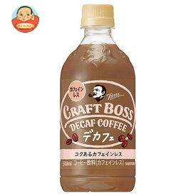 送料無料 サントリー クラフトボス デカフェ 500mlペットボトル×24本入 ※北海道・沖縄は別途送料が必要。