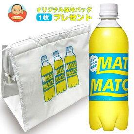 【オリジナル 保冷バッグ 1枚付】送料無料 大塚食品 MATCH(マッチ) 500mlペットボトル×24本入 ※北海道・沖縄は別途送料が必要。