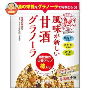 送料無料 幸福米穀 風味が新しい甘酒グラノーラ 200g×15袋入 ※北海道・沖縄は別途送料が必要。