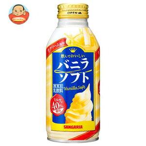 送料無料 【2ケースセット】サンガリア 飲んでおいしいバニラソフト 380gボトル缶×24本入×(2ケース) ※北海道・沖縄は別途送料が必要。