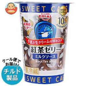 送料無料 【チルド(冷蔵)商品】EMIAL 安曇野食品工房 SWEET CAFE 紅茶ゼリー 190g×8個入 ※北海道・沖縄は別途送料が必要。