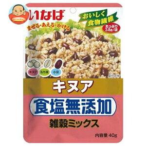 送料無料 【2ケースセット】いなば食品 キヌア食塩無添加 雑穀ミックス 40g×8袋入×(2ケース) ※北海道・沖縄は別途送料が必要。