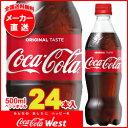 【送料無料・メーカー直送品・代引不可】コカコーラ コカ・コーラ 500mlペットボトル×24本入
