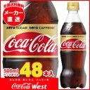 【送料無料・メーカー直送品・代引不可】【2ケースセット】コカコーラ コカコーラ ゼロカフェイン500mlペットボトル×…