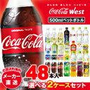 【全国送料無料・メーカー直送品・代引不可】コカコーラ社製品 選べる2ケースセット 500mlペットボトル×48(24×2)本入(一部、ボトル缶・410ml〜600mlPETを含む)