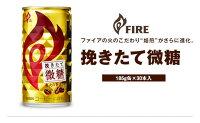キリンFIRE(ファイア)挽きたて微糖185g缶×30本入