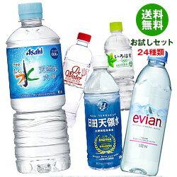 【送料無料】【福袋】いろいろなミネラルウォーター飲んでみませんか?セット24種類 24本天然水 奥大山の天然水 いろはす エビアン ボルビック 日田天領水 クリスタルガイザー イオン水 温泉水99※北海道・沖縄は別途送料が必要。