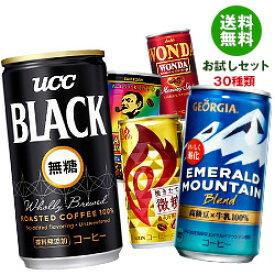 【送料無料】【福袋】いろいろなコーヒー飲料飲んでみませんか?セット30種類 30本FIRE BOSS ジョージア WONDA ブラックコーヒー 珈琲 コーヒー ブラック 微糖など※北海道・沖縄は別途送料が必要。