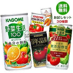 【送料無料】いろいろなトマト・野菜・にんじんジュース飲んでみませんか?セット30種類 30本カゴメ トマトジュース 野菜ジュース 野菜生活 にんじんジュース 無添加など※北海道・沖縄は別途送料が必要。