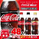【全国送料無料・メーカー直送品・代引不可】コカコーラ3品選べる2ケースセット 500mlペットボトル×48(24×2)本入
