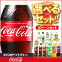 【送料無料】コカコーラ社製品 選べる2ケースセット 500mlペットボトル×48(24×2)本入(一部、410ml〜600mlPETを含む) ※北海道・沖縄は別途送料が必要。