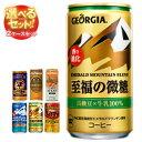 【送料無料】コカコーラ ジョージア 選べる2ケースセット 60(30×2)本入 ※北海道・沖縄は別途送料が必要。