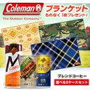 【コールマン ブランケット付】【送料無料】ダイドー ブレンドコーヒー・ブレンド微糖・ブレンドMコーヒー 選べる2ケースセット 60(30×2)本入 ※北海道・沖縄は別途送料が必要。