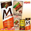 【送料無料】ダイドー ブレンドコーヒー・ブレンド微糖・ブレンドMコーヒー 選べる2ケースセット 60(30×2)本入 ※北海道・沖縄は別途送料が必要。