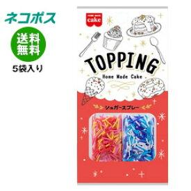【全国送料無料】【ネコポス】共立食品 トッピング シュガースプレー 10g×5袋入