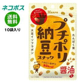 【全国送料無料】【ネコポス】カンロ プチポリ納豆 スナック 醤油味 20g×10袋入