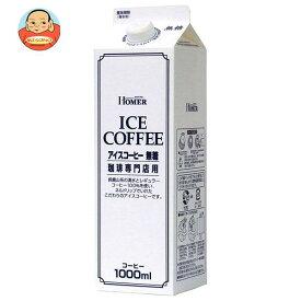送料無料 ホーマー アイスコーヒー 無糖 1000ml紙パック×12本入 ※北海道・沖縄は別途送料が必要。