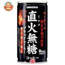 サンガリア 直火無糖(ブラック)コーヒー 185g缶×30本入