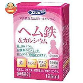 送料無料 エルビー ヘム鉄&カルシウム 125ml紙パック×30本入 ※北海道・沖縄は別途送料が必要。
