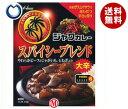 【送料無料】ハウス食品 ジャワカレー スパイシーブレンド 大辛 210g×30個入 ※北海道・沖縄・離島は別途送料が必要。