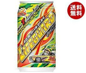 【送料無料】【2ケースセット】チェリオ ライフガード 350ml缶×24本入×(2ケース) ※北海道・沖縄・離島は別途送料が必要。