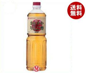 【送料無料】ミツカン まろやかりんご酢 1Lペットボトル×8本入 ※北海道・沖縄・離島は別途送料が必要。
